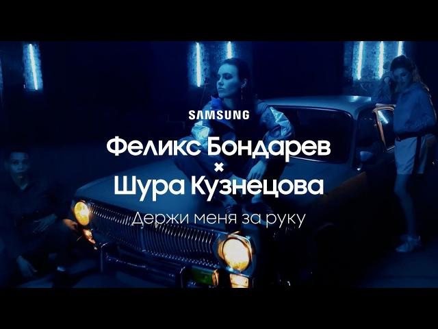 Феликс Бондарев | RSAC - Держи меня за руку (ft. Шура Кузнецова)