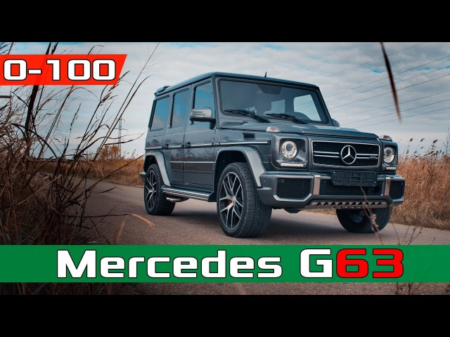 ГЕЛИК G63 - РАЗГОН 0-100 ЛАУНЧ / Mercedes Benz G63 AMG POV Acceleration launch / Racelogic