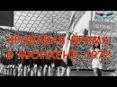 Кровавая драма в Мюнхене-1972_(Тайны истории)_Alexandrite_(рус.суб.)