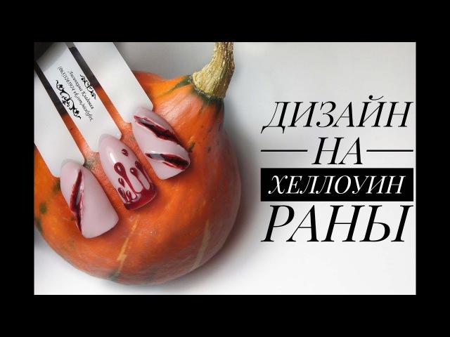 Дизайн ногтей к Хеллоуину - порезы, что бы сделать образ действительно кровавым ...