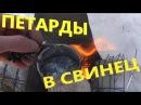🔥Заливаю ПЕТАРДУ СВИНЦОМ 600 С💥 Жидкий метал поглотил петарду корсар 1 💥 ПРИКОЛЫ С ПЕТАРДАМИ