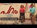 Pakalin Vaathil Video Song   Parava   Soubin Shahir   Rex Vijayan   Anwar Rasheed Entertainment