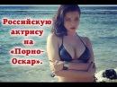 Российскую актрису Анну Полину номинировали на «Порно - Оскар»