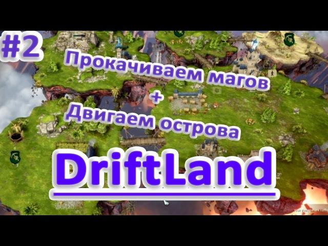 Driftland the magic revival обзор прохождение 2 ТАСКАЕМ ОСТРОВА И КАЧАЕМ МАГОВ