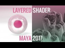 Layered Shader in Maya 2017 Fresnel Effect with aiStandard Arnold Material