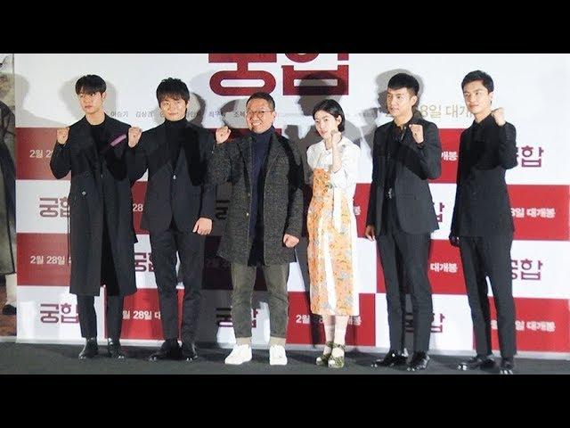 심은경 이승기 강민혁 연우진 조복래, '궁합 주역들의 포토타임' (궁합 언론시사회)