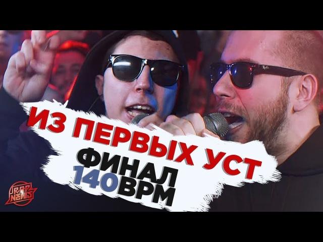 ФИНАЛ 140 BPM   ФИЛЬМ ГОРГОРОД   ДЖАРАХОВ   ВИТЯ АК-47 RapNews 271 [HUR]