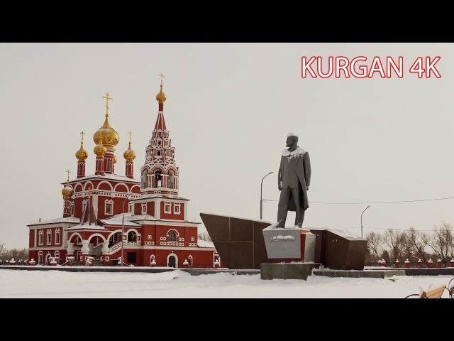 Хроники Кургана 2018 в 4K (Ultra HD, 2160p), для потомков.
