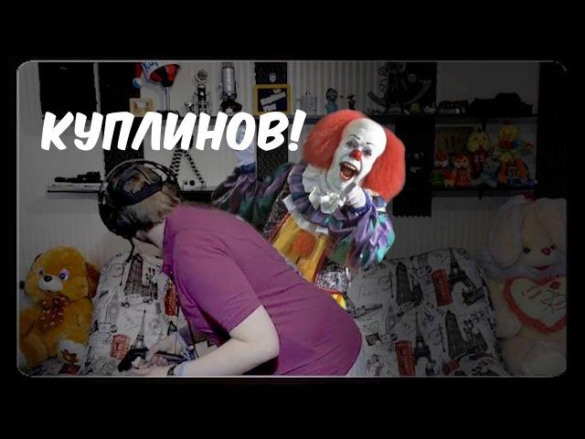 САМЫЙ СМЕШНОЙ КУПЛИНОВ D VR