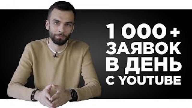Как Реклама на Ютубе Приносит Нам 1000 Заявок Каждый День