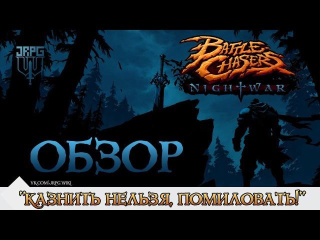 [ОБЗОР] Battle Chasers: Nightwar - Казнить нельзя помиловать?