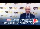 Организатор концертов Максим Приходовский