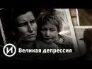 Великая депрессия Телеканал История