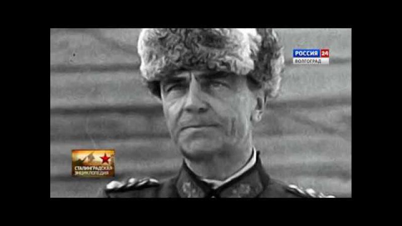Сталинградская энциклопедия Пленение и допрос Паулюса