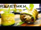 Рулет из овощей