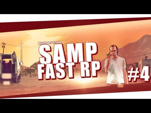 GTA SAMP FAST Role Play 4 СТРИМ вебка самп рп