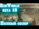 RimWorld beta 18 полный обзор изменений на русском. Торнадо, бомбардировка, луч смерти и многое др.