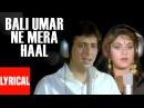 Bali Umar Ne Mera Haal Lyrical Video Awaargi Lata Mangeshkar Govinda, Meenakshi