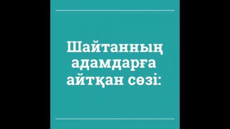 Шайтанның адамға айтқан сөзі / Ерлан Ақатаев