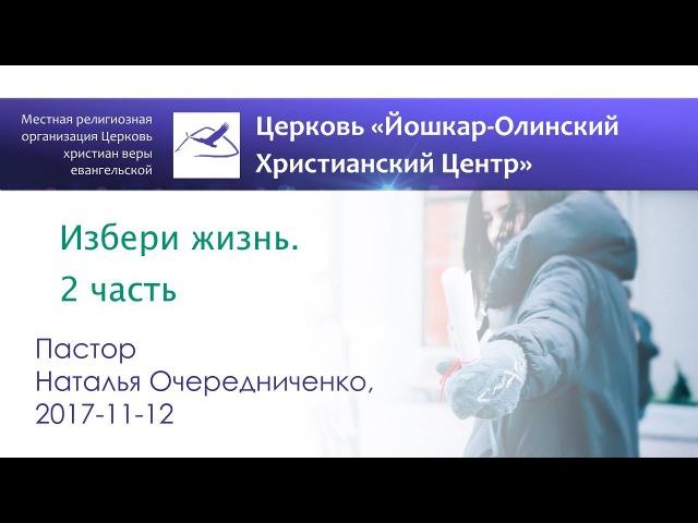«Избери жизнь. 2 часть». Пастор Наталья Очередниченко. Проповедь от 2017-11-12