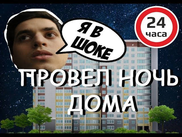 24 ЧАСА ЧЕЛЛЕНДЖ НОЧЬ ДОМА