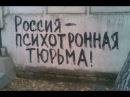 Дмитрий Бабич нас медленно убивают психотронным оружием