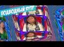 ПОДВОДНЫЙ RYTP / ПУП