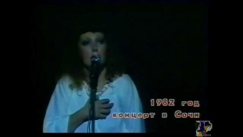 Алла Пугачева Арлекино 1982 концерт в г Сочи