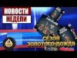 FFH Новости Новости недели выпуск 12