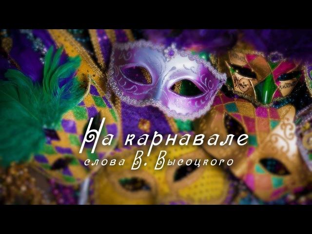 На карнавале (клип) - Вячеслав Лазаренко (Омск) - Маскарад (2000) слова В. Высоцкого