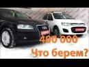 400 000 рублей! АУДИ А3 или ЛАДА Калина? Что выбрать и почему?