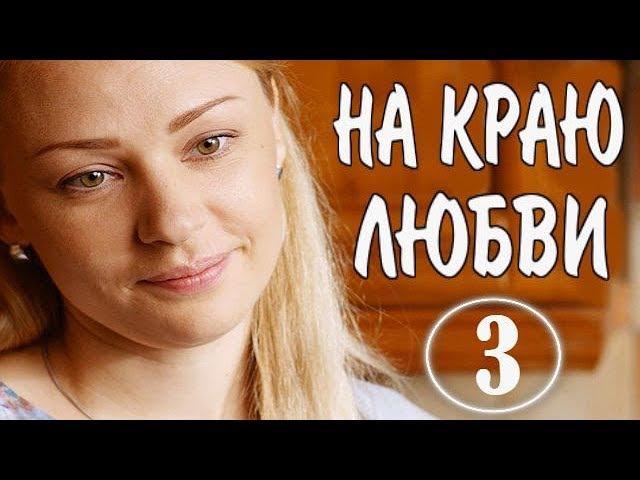 На краю любви 3 серия 2017 Мелодрама Премьера сериала