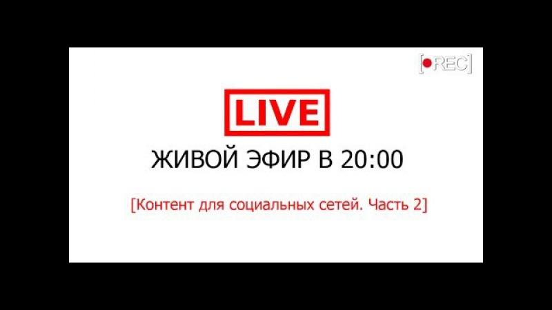 Livestream с SMM-щиком 35. Часть 2. Контент для социальных сетей