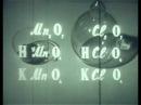 Химия. Научфильм (11). Периодический Закон Менделеева 2. [bvbz. yfexabkmv (11). gthbjlbxtcrbq pfrjy vtyltkttdf 2.