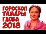 ГОРОСКОП НА 2018 ГОД от ТАМАРЫ ГЛОБА для всех ЗНАКОВ ЗОДИАКА