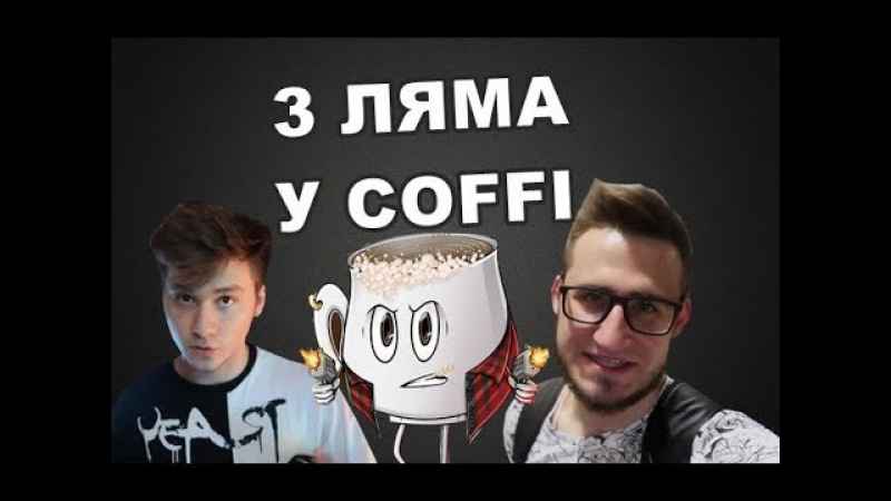 3 ЛЯМА У COFFI ТОПОВЫЕ МОМЕНТЫ С КАНАЛА COFFI БАНДА ЮТУБ