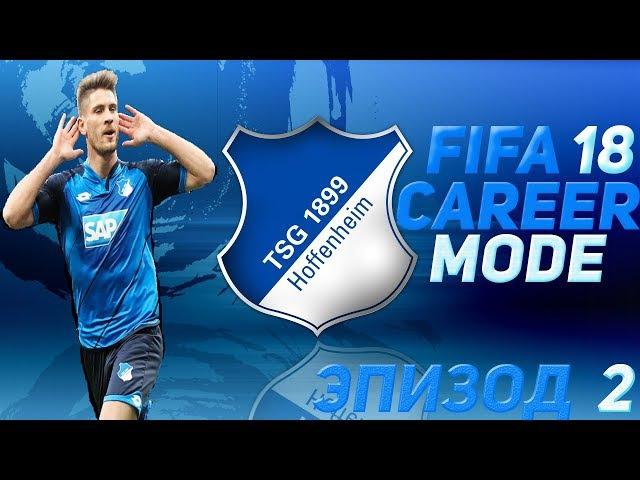 Даёшь Молодёжь FIFA 18 Карьера тренера за Хоффенхайм 2 Эта игра живёт своей жизнью