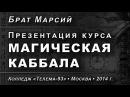 Презентация курса Магическая Каббала 2014
