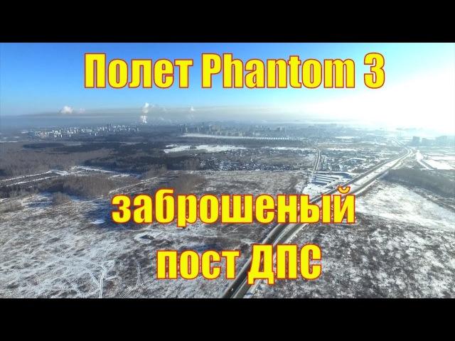 Полеты Phantom 3. Заброшенный пост ДПС на выезде из города Челябинск. Строительный рынок и трасса.