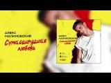 Алекс Малиновский Сумасшедшая любовь (премьера песни, 2018)