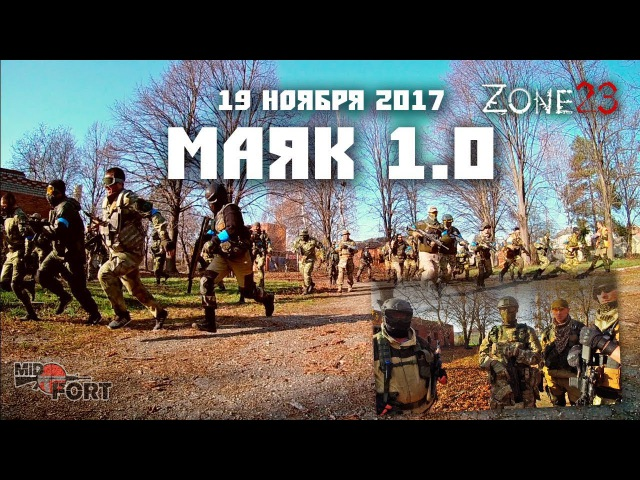 Игра Маяк 1.0, 19 ноября 2017