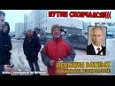 Путин скончался! Реакция ватных российских избирателей! Выборы 2018!Пенза. Социальный эксперимент.