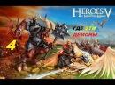 Heroes of Might and Magic V прохождение 4 ГДЕ ЭТИ ДЕМОНЫ