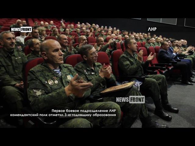 Первое боевое подразделение ЛНР комендантский полк отметил 3 ю годовщину обра