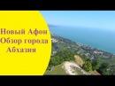 Новый Афон Достопримечательности, Цены, Отдых с Детьми, Обзор города. Абхазия