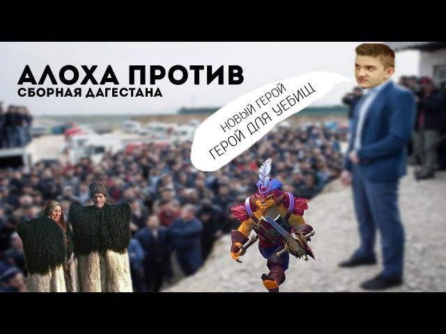 Алоха горит с пангольера. NoFear Что за новые герои ПАТЧ 7.07 Дота 2