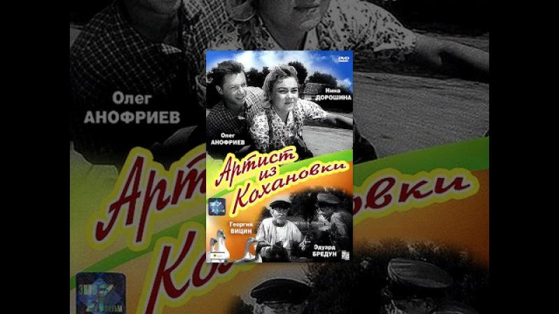 Артист из Кохановки 1962 фильм