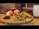 6 Завтрак в Королевской Гавани - Игра Столов - Кулинария по вселенной Игры Престолов