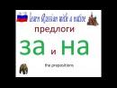 Русский язык предлоги на и за наиболее частые значения