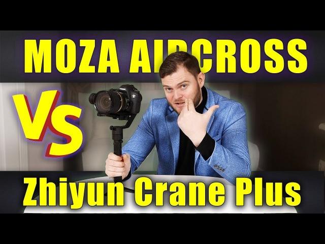 Moza AirCross ПОЛНЫЙ ОБЗОР ЭТО КИЛЛЕР Zhiyun Crane Plus смотреть онлайн без регистрации
